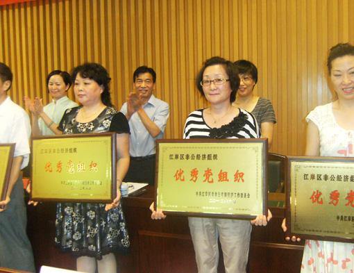 公司在江岸区委庆祝中国共产党成立91周年表彰大会上喜获双荣