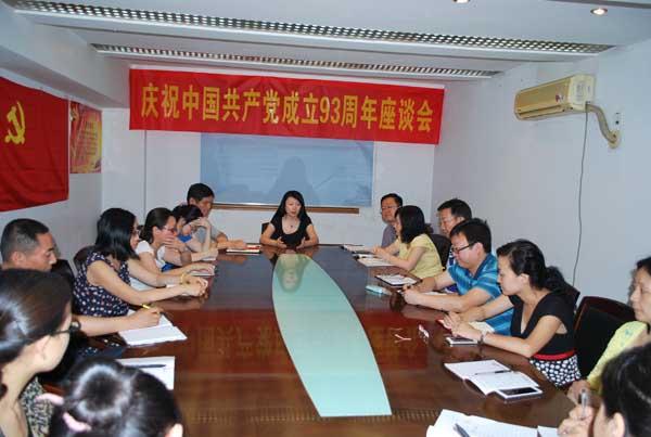 湖北bwin国际平台网址医药举行庆祝中国共产党成立93周年座谈会