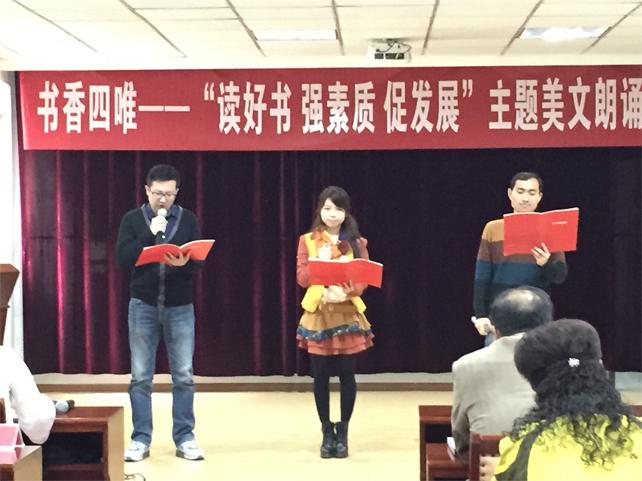 bwin国际平台网址医药党支部参加四唯街读书朗诵比赛