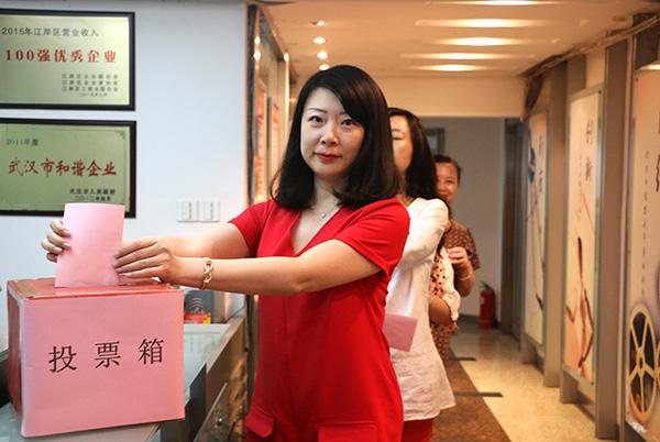 bwin国际平台网址医药妇委会换届选举