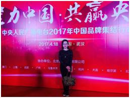 """公司受邀参加中央人民广播电台主办的""""聚力中国 共赢央广""""—201..."""