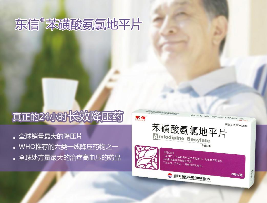 药店抗高血压市场可达200亿 氨氯地平竞争激烈