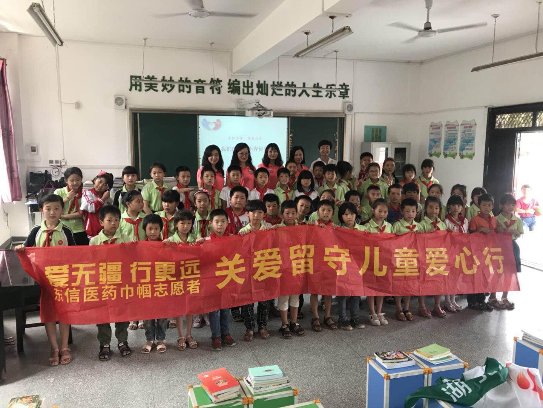 与书为伴,快乐成长——东信志愿者探访辛安渡小学,为留守儿童赠书