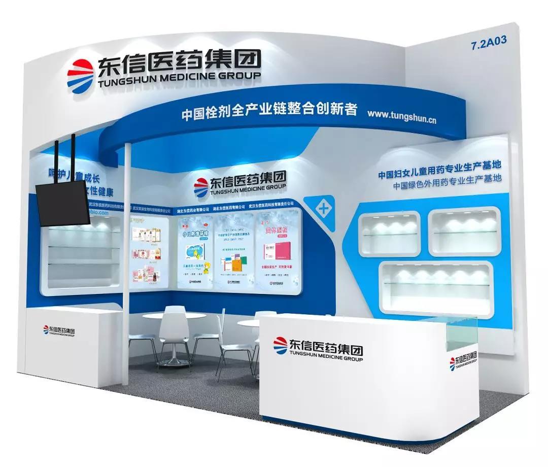 品牌升级∣bwin国际平台网址医药以全新形象,携妇儿特色产品亮相上海国药会