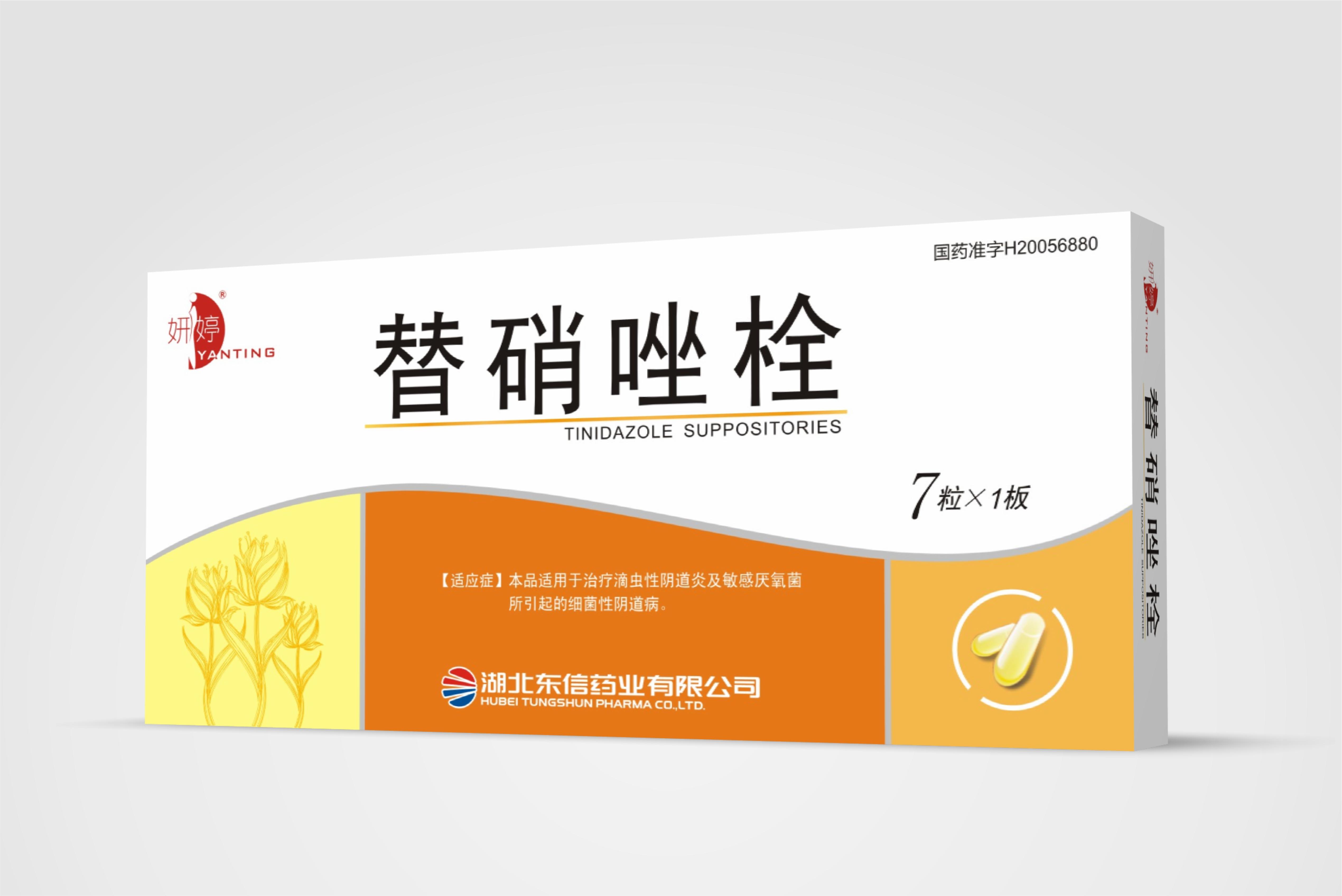 克霉唑栓剂_栓剂-湖北东信医药有限公司