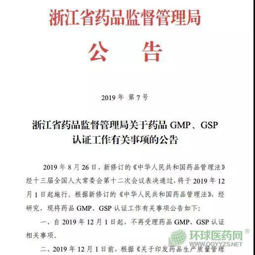取消GMP、GSP认证 浙江省正式打响第一枪!