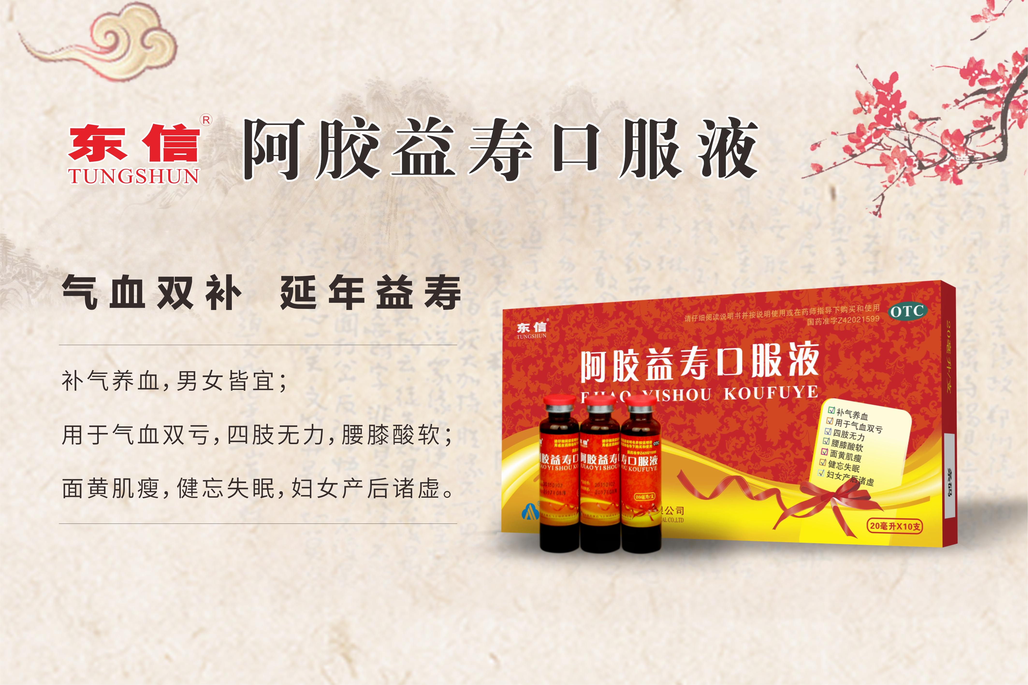 bwin国际平台网址阿胶益寿口服液